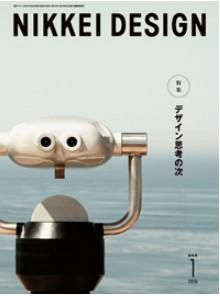 「日経デザイン」にDESIGN ACADEMYが取材を受けました。