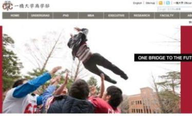 一橋大学商学部の新Webサイトがローンチしました。