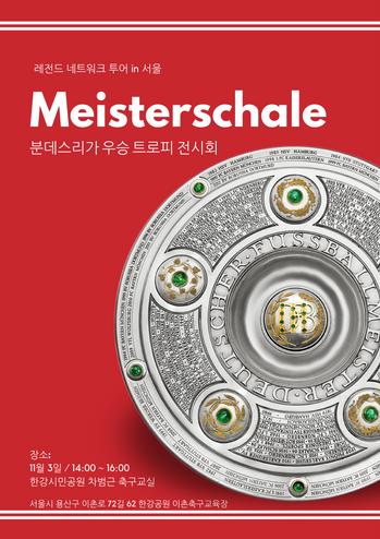 'Meisterschale' (분데스리가 우승 트로피) 전시회!!