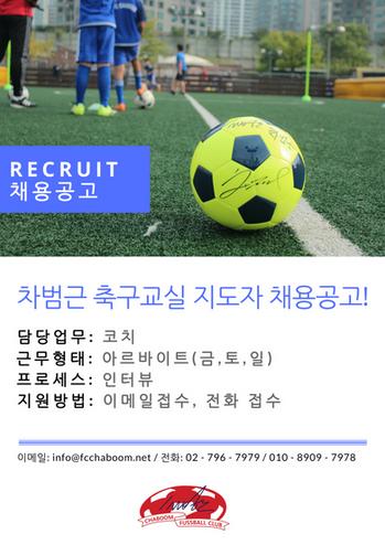 차범근 축구교실 지도자 채용공고!