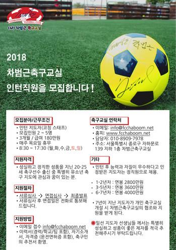 차범근 축구교실 채용공고!