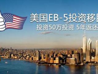 China update: are Chinese investors abandoning EB-5 program?