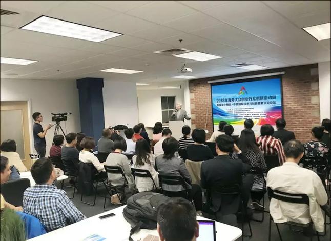 2018海外双创周美国波士顿站•中美国际技术与创新要素 交流论坛成功举办