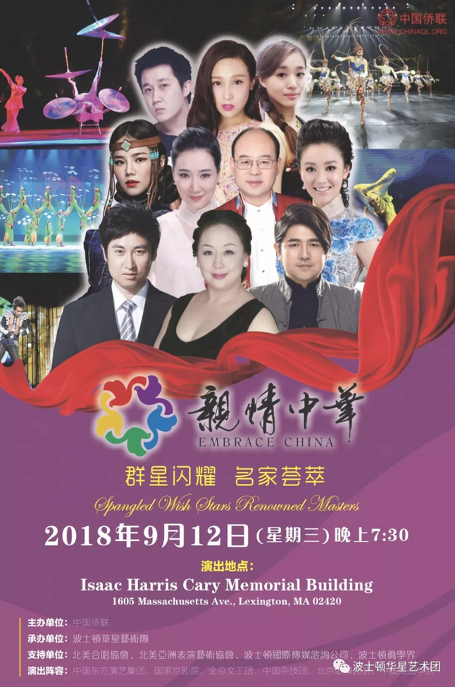 9/12 亲情中华--大型文艺晚会波士顿隆重上演