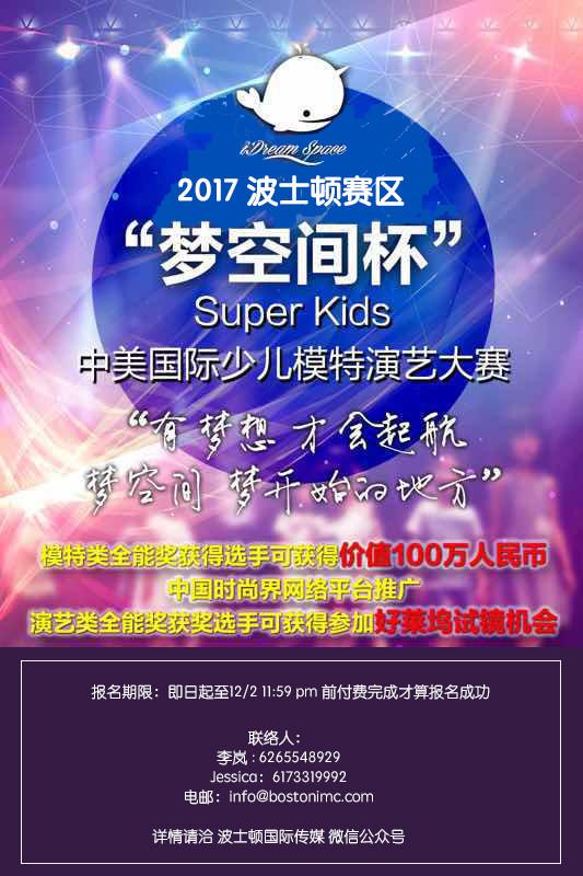 """2017 """"梦空间杯"""" Super Kids中美国际少儿模特演艺大赛"""