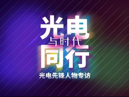 矽赫科技 |《中国光电》杂志光电先锋人物专访矽赫科技CEO