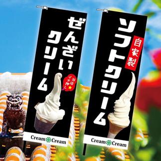 Cream Cream のぼり