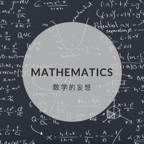 数学的妄想