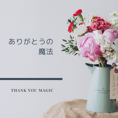 ありがとうの 魔法