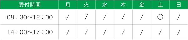 診療案内_循環器3.png