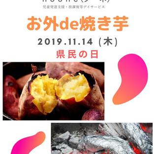 11月焼き芋①