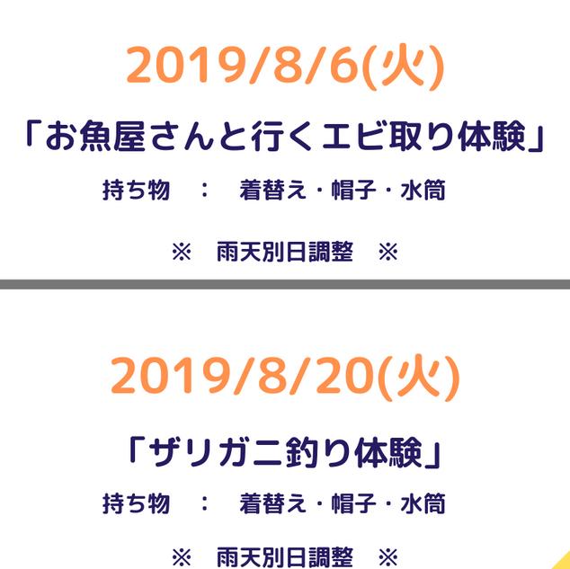夏休み体験イベント 2つ.png