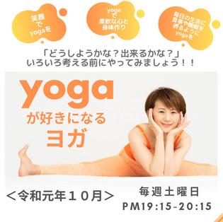 yogaが好きになるヨガ