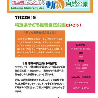 子ども動物自然公園_page-0001.jpg