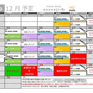 プログラム予定表12月