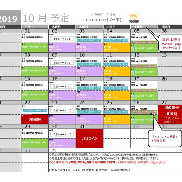 10月プログラム予定表