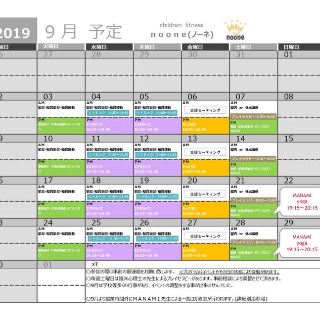 9月プログラム予定.jpg