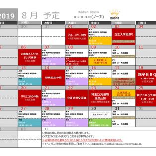 8月プログラム予定_page-0001.jpg