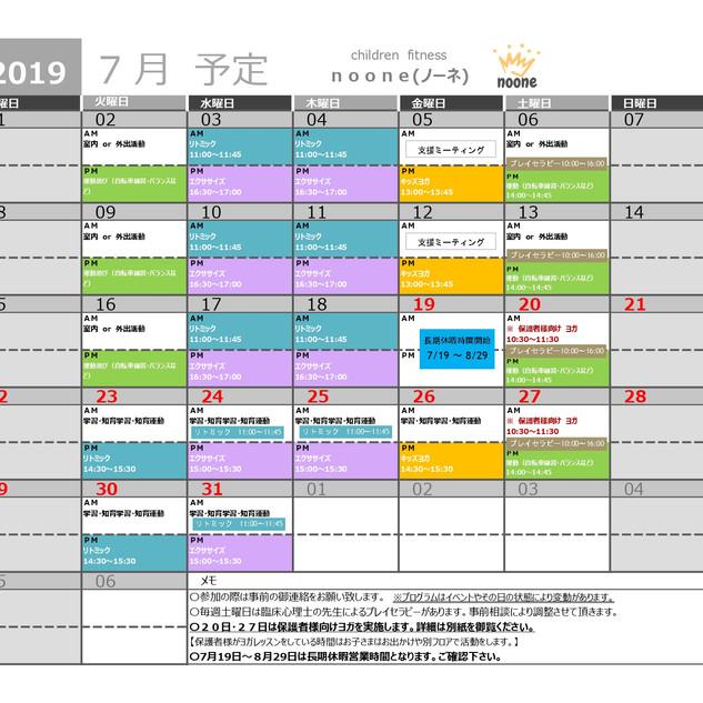 7月プログラム予定.jpg