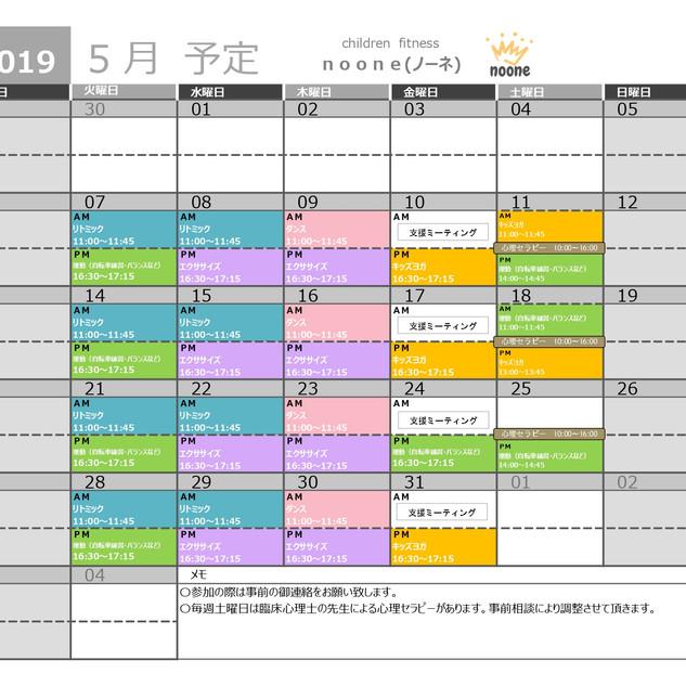 プログラム5月予定.jpg
