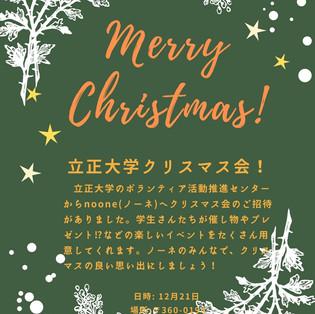 立正大学クリスマス会