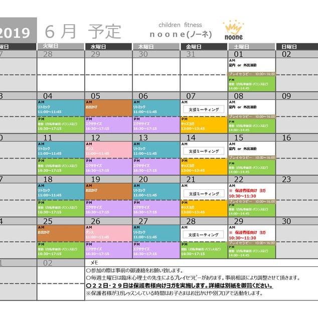 プログラム6月予定.jpg