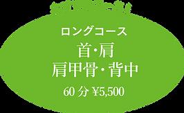 おすすめコース! ロングコース 首・肩・肩甲骨・背中 60分¥5,500
