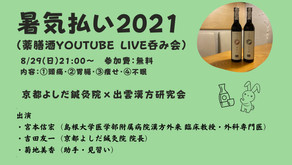 出雲薬膳酒Youtube Live呑み会
