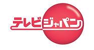 03.tvjapan logoJapanese-B final 102511 (