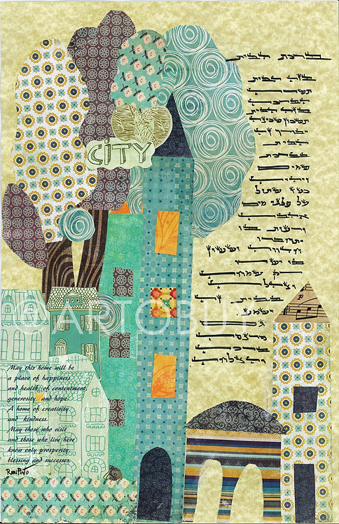 Jewish House Blessing / Jewish Art Prints