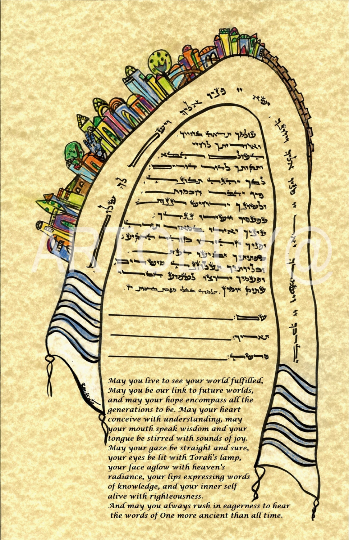 Bar Mitzvah Art / Jewish Art Prints