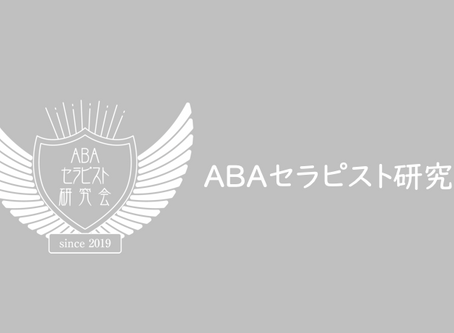 ABAセラピスト研究会 年次大会2020 (第1回)