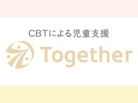 児童CBT研究会 提携団体