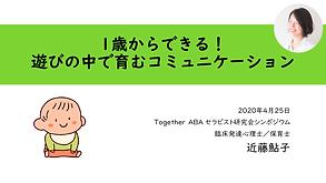 スクリーンショット 2020-04-26 11.30.36.png
