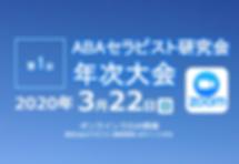 スクリーンショット 2020-03-12 21.16.31.png