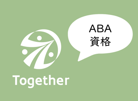 ABAセラピスト オンライン実技試験・筆記試験