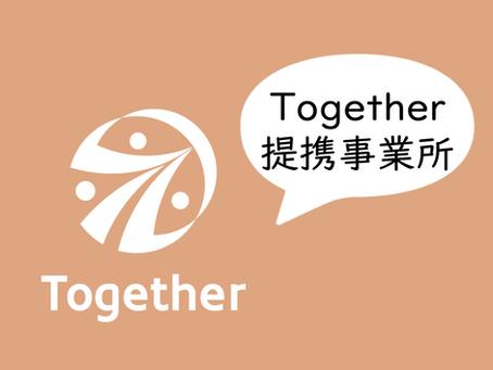 特定非営利活動法人スカイ・ラヴ 【Together提携事業所紹介】
