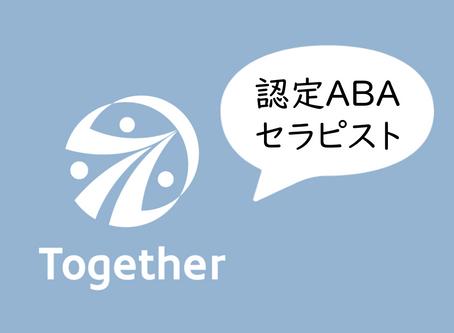 認定ABAセラピスト資格更新制度