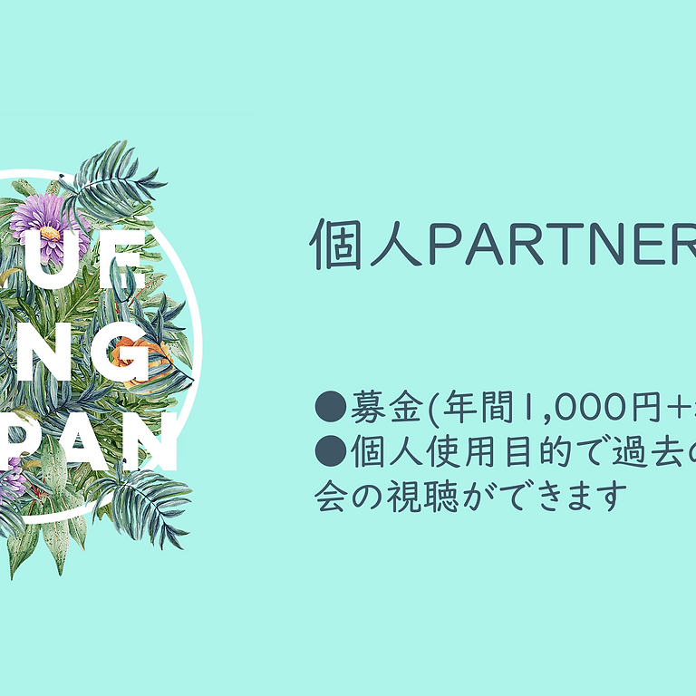 Blue Ring Japan個人パートナー