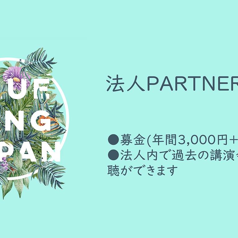 Blue Ring Japan法人パートナー