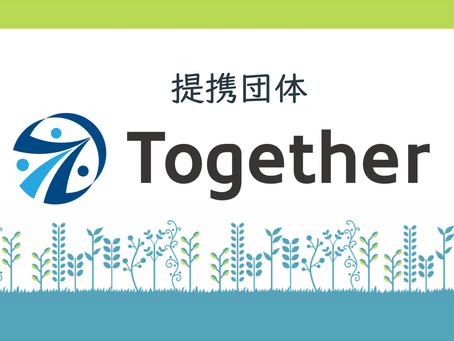 ABAスクールTogether/ABAセラピスト研究会 提携団体