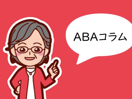 特別支援学校におけるABA