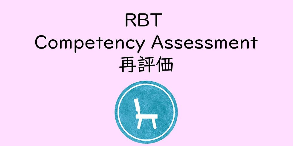 RBT 実技試験 再評価