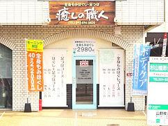 癒しの職人/入口ドア