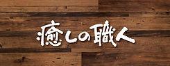 大野城マッサージ/癒しの職人ロゴ2