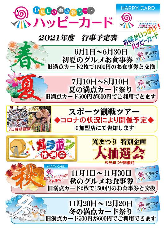 ハッピーカード会 チラシ表2021.jpg