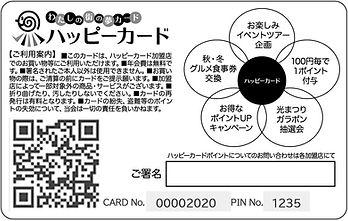 新カード裏.jpg