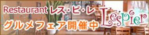 レスピレ6.jpg