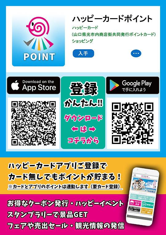 アプリのススメ.jpg