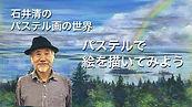 パステル画の世界サムネ.jpg